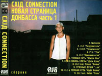 СXIД CONNECTION
