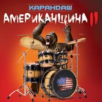 http://raprecordz.ru/reliz/karandash2012_200.jpg