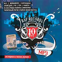 Rap Recordz 10 Лет MP3, 2008 (Rap Recordz)